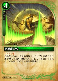 大獣斧 Lv2