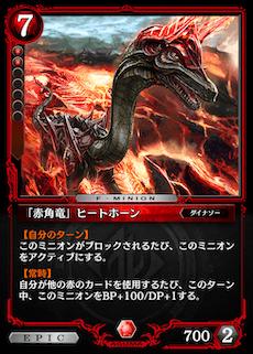 「赤角竜」ヒートホーン