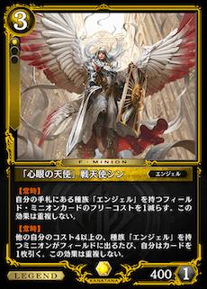 「心眼の天使」戦天使シン