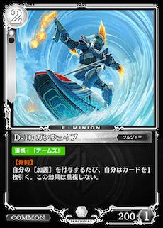 D-10 ガンウェイブ