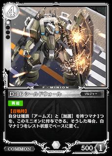D-16 シールドウォール