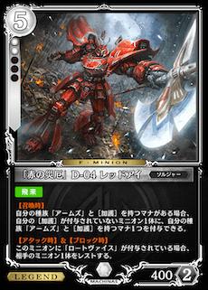 「赤の災厄」D-04 レッドアイ