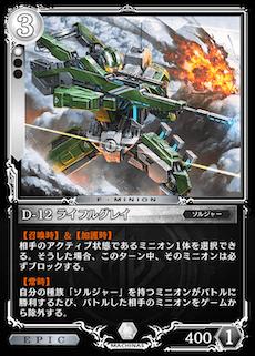D-12 ライフルグレイ