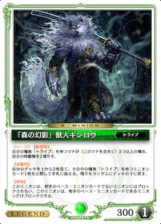 「森の幻影」獣人ギンロウ