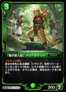 「猫の獣人団」スリーキャット