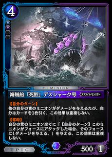 海賊船「死鮫」デスシャーク号