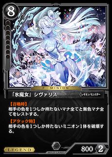 「氷魔女」シヴァリス
