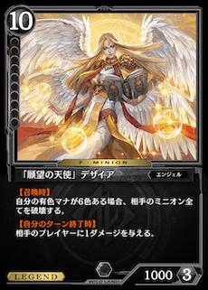 「願望の天使」デザイア