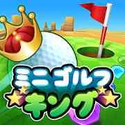 ミニゴルフキング - マルチプレイヤーゲーム