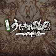 スマホで読むうたわれるもの vol.03 ~二人の白皇~