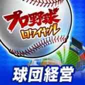 プロ野球ロワイヤル(やきゅロワ)
