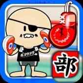 ガンバレ!ボクシング部