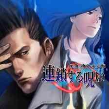 探偵 神宮寺三郎 PRISM OF EYES 〜連鎖する呪い〜