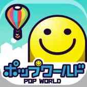 ポップワールド -POP WORLD-