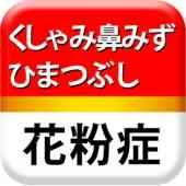 カフンジャーズ【花粉症対策ゲーム】