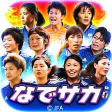 なでサカ~なでしこジャパンでサッカー世界一!