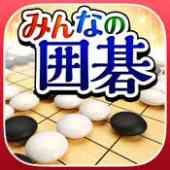 みんなの囲碁 Deep Learning - 最新AI搭載の囲碁対局アプリ