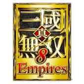 真・三國無双8 Empiresのアイコン画像