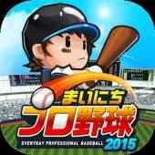 まいにちプロ野球