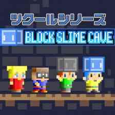 ツクールシリーズ BLOCK SLIME CAVE