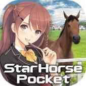 スターホースポケット(StarHorsePocket)