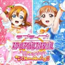 ラブライブ!スクールアイドルフェスティバル ~after school ACTIVITY~ わいわい!Home Meeting!!