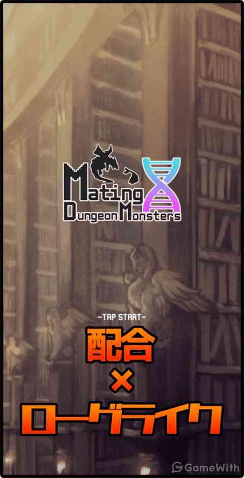 配合ダンジョンモンスターズのゲーム画面