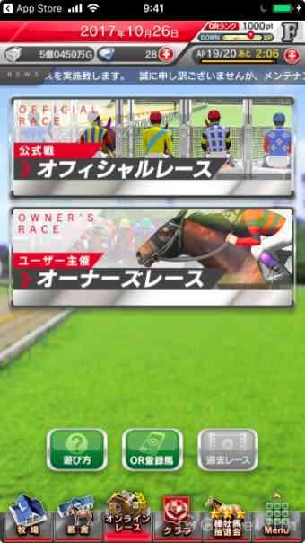 オンラインレース