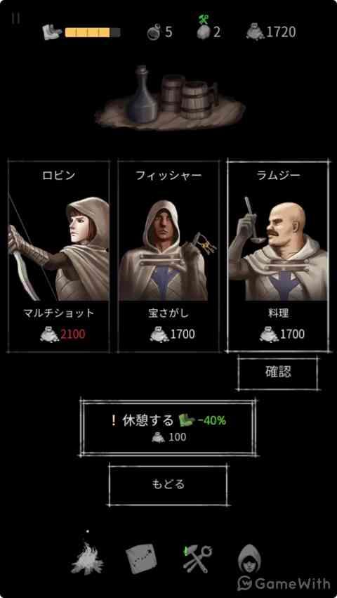 君の選択が行く末を決める!ドキドキの魔王討伐RPG!