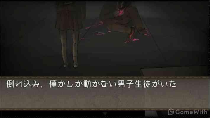 赤のレクイエム ~ホラー脱出ゲーム~のゲーム画面