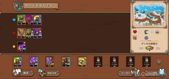 防衛ヒーロー物語のゲーム画面
