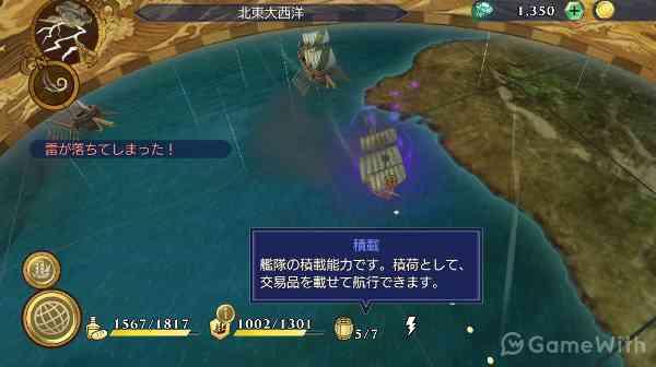 未知の世界を、自身の船で解き明かせ!