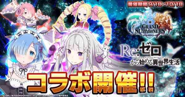 9/18(金)より『Re:ゼロ』コラボ開催!コラボユニットが必ず1体もらえる!