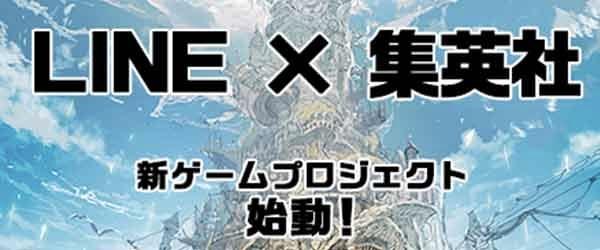 LINE×集英社 新ゲームプロジェクト(仮)