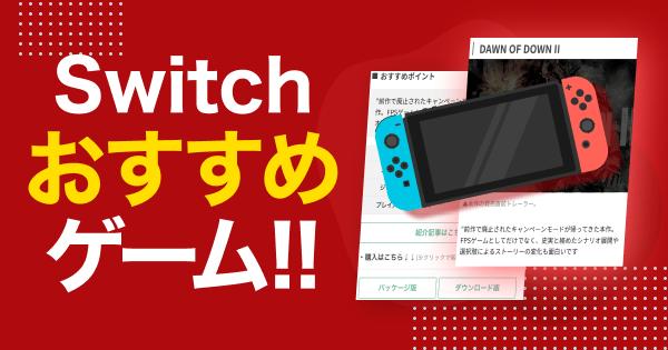Switchおすすめゲーム
