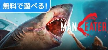 サメとなって生態系の頂点へ