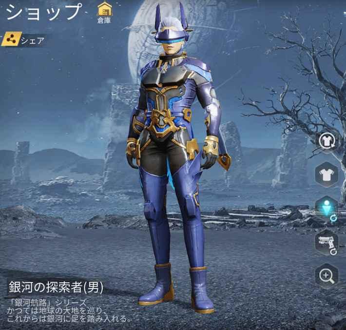 銀河の探索者(男)