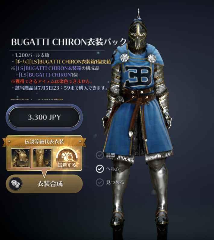 BUGATTI CHIRON防具衣装