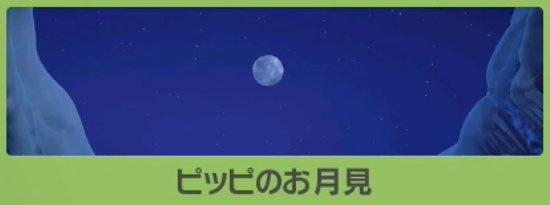 ピッピのお月見のバナー