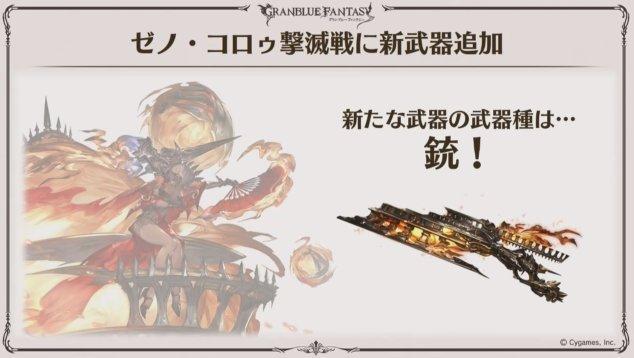 ゼノコロゥ新武器