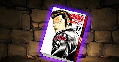 完全版CROWS第17巻(武田好誠)