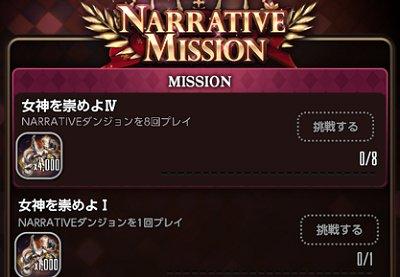 ミッション画像です