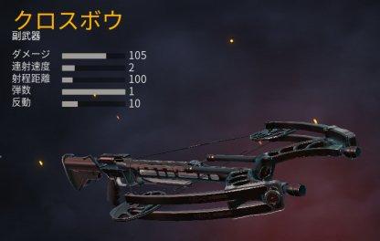クロスボウ、新春最速アプデ情報【1/30】のアイキャッチ