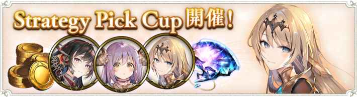 Strategy Pick Cup