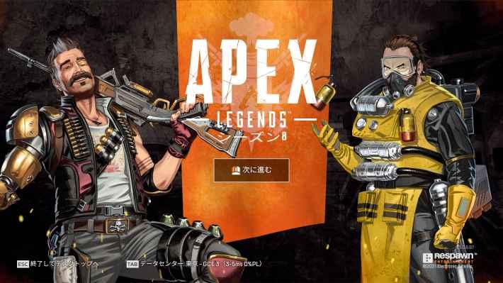 Apex シーズン 8 『APEX LEGENDS シーズン8』PC版