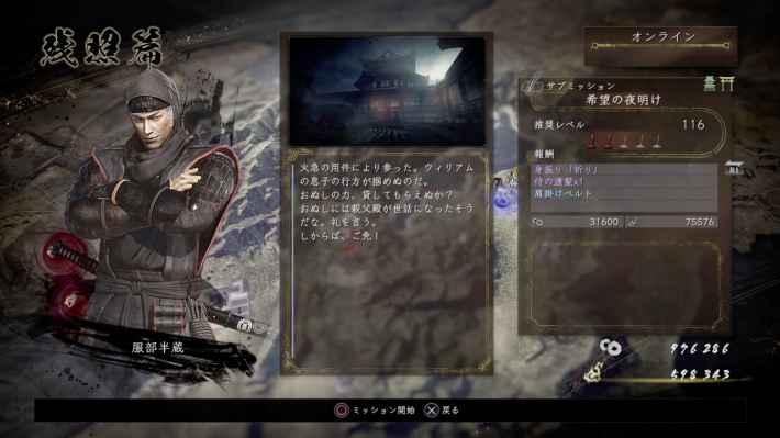 希望の夜明けミッション画面