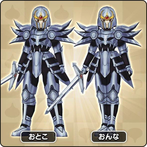 鎧の魔剣装備の見た目
