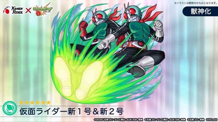仮面ライダー新1号&新2号【木/獣神化】