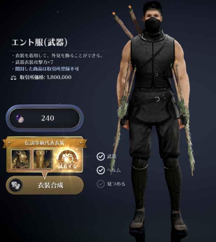 エント服武器衣装