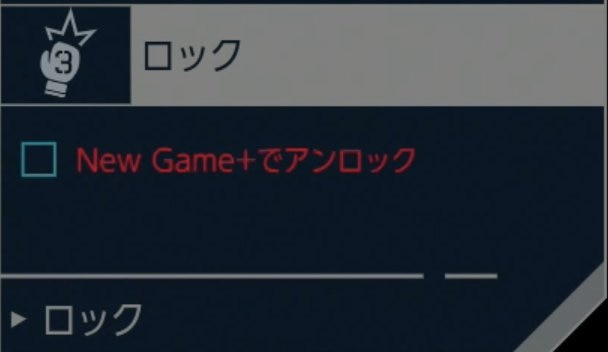 New Game+でアンロックされるスキルも